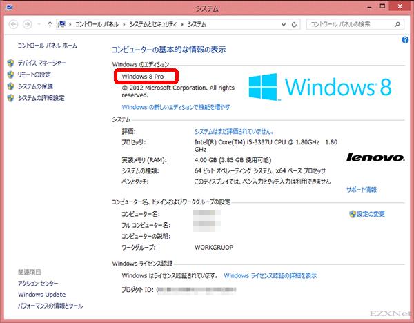 Windowsのエディションをシステム画面で確認