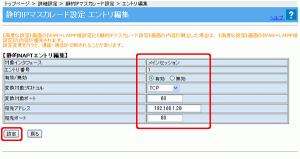 PR-400MIのポート解放設定4