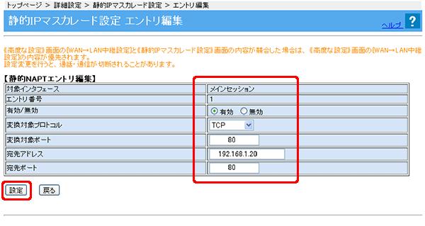 静的NAPTエントリ編集に設定に必要な情報を入力します
