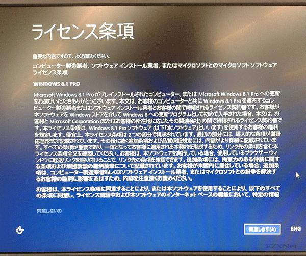 無事に再起動が終わるとライセンス条項が表示されてWindows8.1の初期設定が始まります