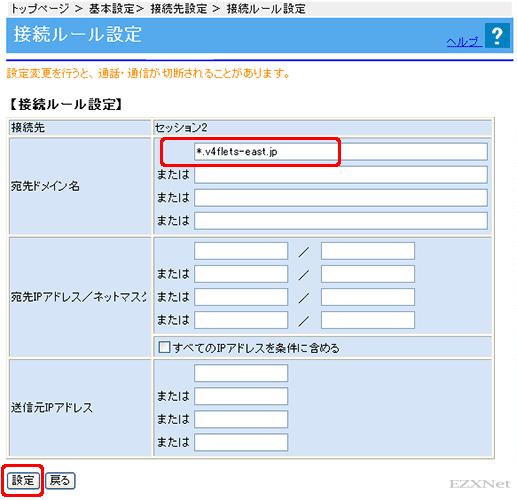 宛先ドメイン名に*.v4flets-east.jpを入力します