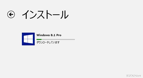Windows8.1 Proのダウンロードが開始されます