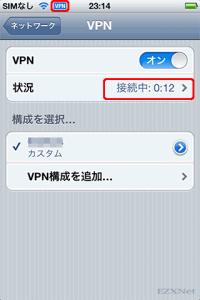 iPhoneのVPN接続設定方法 L2TP_IPsec11