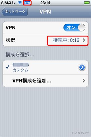 VPNの接続が確立するとステータスバーにVPNが表示され接続時間が表示されます