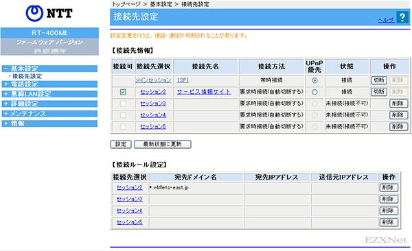 ひかり電話ルータのWeb設定画面が表示されます