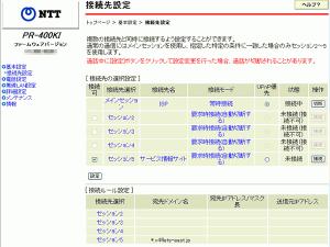PR-400KI Wi-Fi設定値の確認方法01