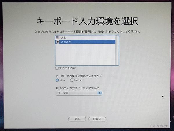 キーボード入力環境を選択します。キーボードの配列に合わせて文字入力プログラムを選択します
