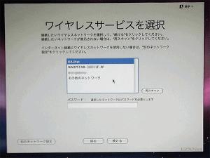 Mac_OSX_clean_install19