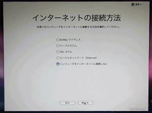 Mac_OSX_clean_install20