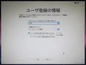 Mac_OSX_clean_install22