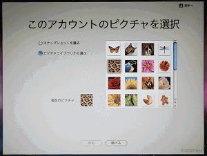 Mac_OSX_clean_install24