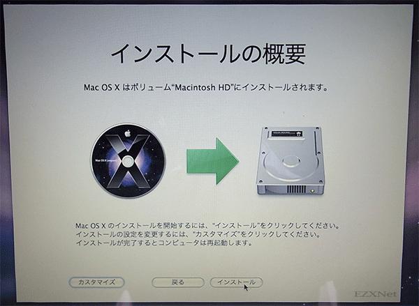 ハードディスクにOSXがハードディスクに書き込まれます。インストールをクリック
