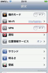 iPhoneのVPN接続設定方法 L2TP_IPsec15
