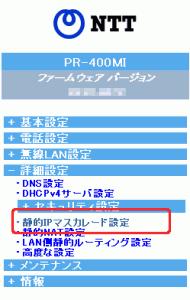 PR-400MIのポート解放設定1