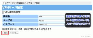 PR-400MIのVPNサーバ設定 L2TP-IPsec6