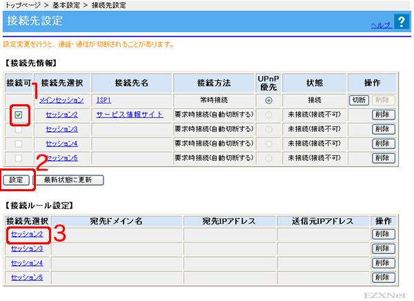 【接続先情報】のセッション2にサービス情報サイトの設定が表示されます。 接続可のチェックボックスにチェックをつけて設定ボタンをクリックします。 次にサービス情報サイトに接続する為のルーティングの設定をします。 【接続ルール設定】のセッション2をクリックします。