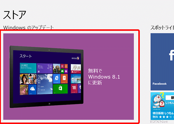 ストアに「Windows8.1アップグレード」と表示されますのでクリック