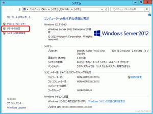 Windows Server2012 リモートデスクトップの設定02