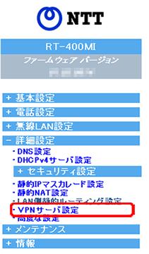 左のメニューにある詳細設定のメニューを開いてVPNサーバ設定をクリックします