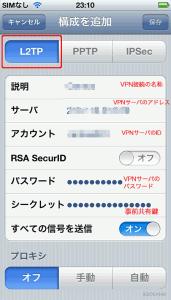 iPhoneのVPN接続設定方法 L2TP_IPsec08