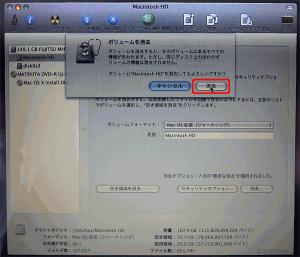 Mac_OSX_clean_install07