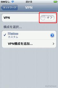 iPhoneのVPN接続設定方法 L2TP_IPsec10