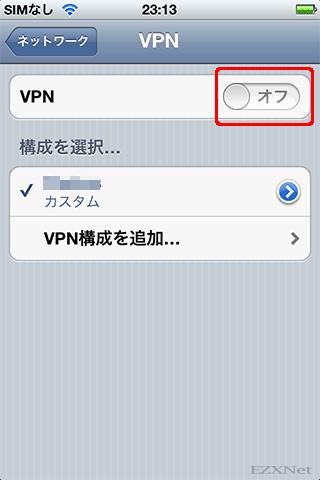 VPNの設定が出来たらVPNのスイッチをオンに切り替えます