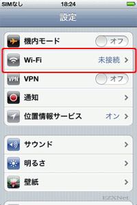iPhoneのWi-Fi設定方法03