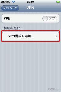 iPhoneのVPN接続設定方法 L2TP_IPsec07