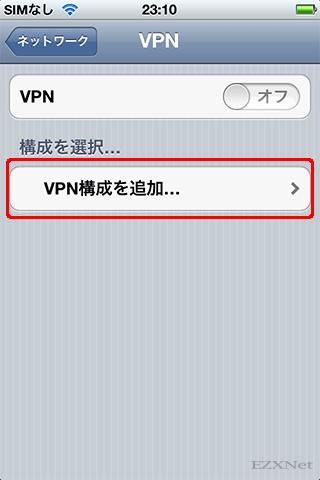 VPN構成を追加をタップ
