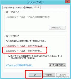 Windows Server2012 リモートデスクトップの設定03