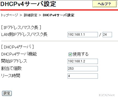 DHCPv4サーバ設定