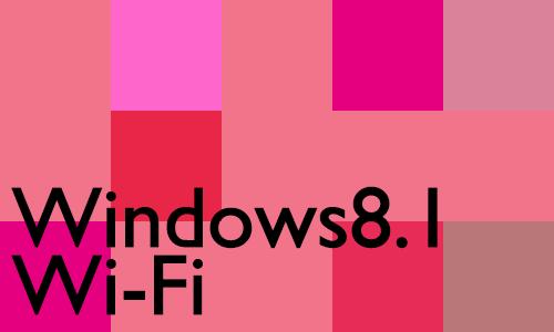 Windows8.1でWi-Fiプロファイルの削除