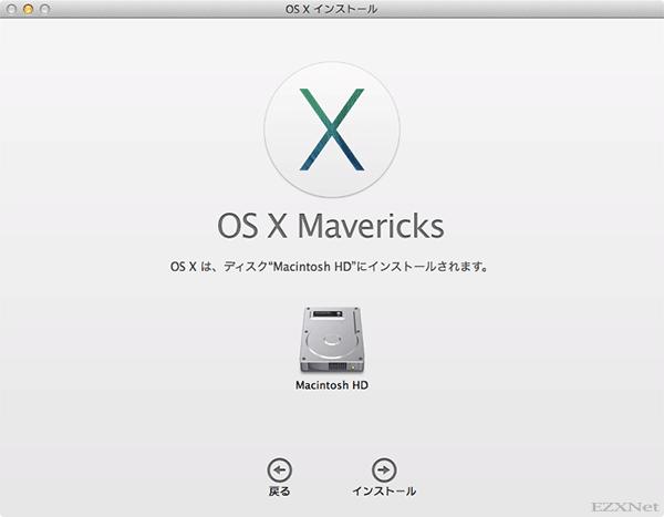 MacOSX Mavericksのインストール先が表示されます