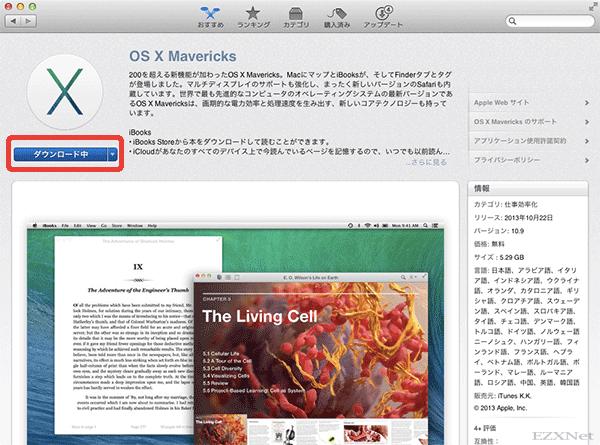 MacOSX Mavericksのアップグレードデータのダウンロードが開始されます