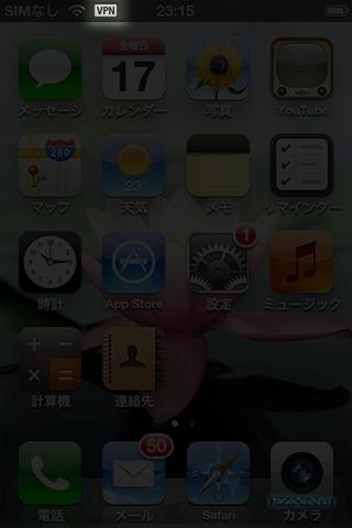 ホーム画面でもステータスバーにVPNのアイコンが表示されます