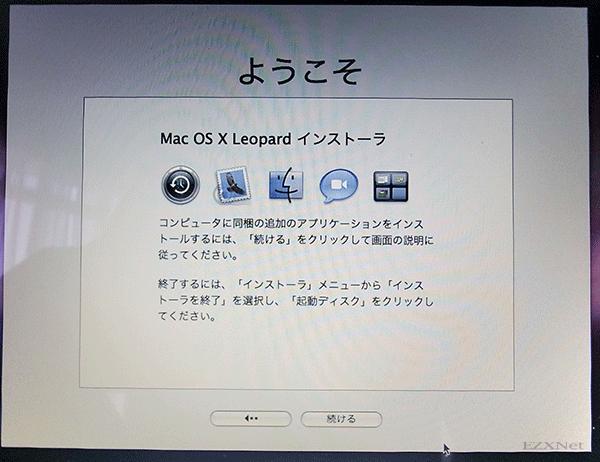 ハードディスクの消去が終わったらディスクユーティリティを終了してOSXインストーラを実行します。ようこそ画面では続けるを選択します