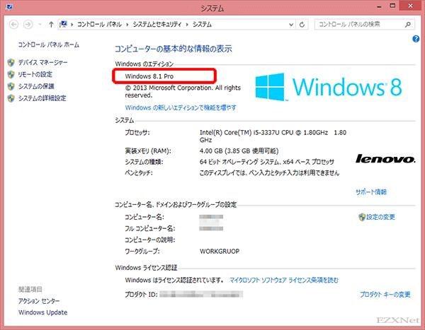 システムを開いてWindowsのエディションを確認するとWindows8.1 Proになりました