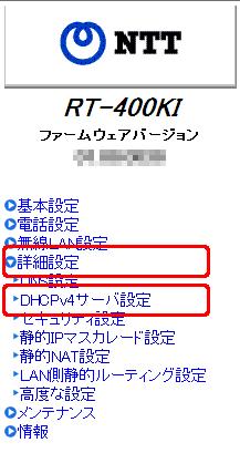 左側のメニューにある「詳細設定」から「DHCPv4サーバ設定」をクリックして開きます