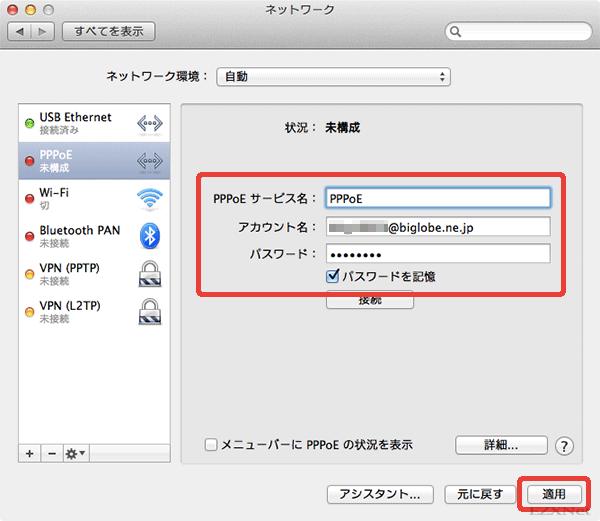 ここで表示されているアカウント名とパスワードにはインターネットサービスプロバイダーから送付される情報を入力します