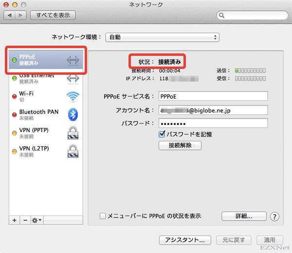 状況に「接続済み」と表示されてIPアドレスにグローバルIPアドレスが表示されればPPPoE接続の成功です