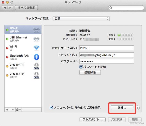 自動的にPPPoE接続が開始されるようにしたい場合は右下にある「詳細設定」ボタンをクリックします