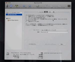 Mavericks_reset_install05