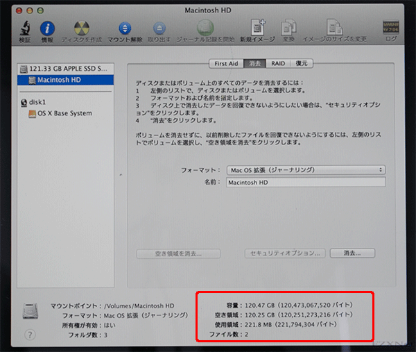 消去するとMacintosh HDの空き領域が増えたことを確認して画面を閉じます