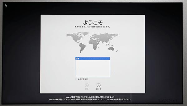 インストールが終わるとまた自動的に再起動が始まり、起動後はMacOSX10.9 Mavericksの初期設定が始まります