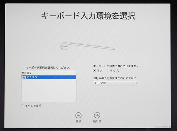 キーボードで入力する言語を選択します。日本語を使用するなら「ことえり」を選択します