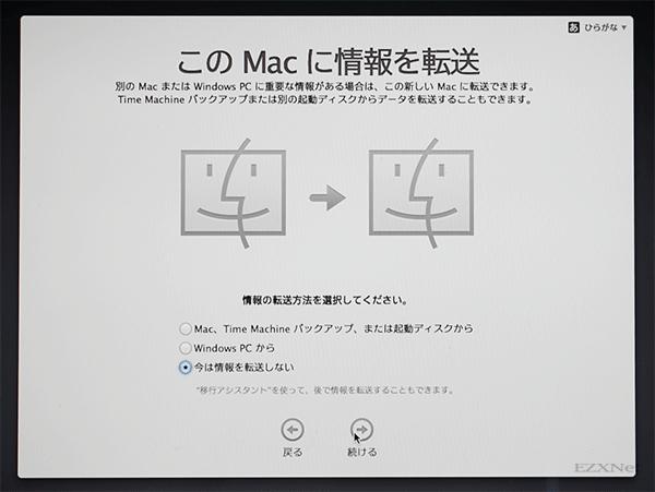 新規インストールされたMacにデータを転送したいときは何れかの項目を選択します