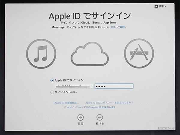 iCloud、iTunes、App Store、iMessage、FaceTimeなどのサービスを利用するためにApple IDでサインインしておきます
