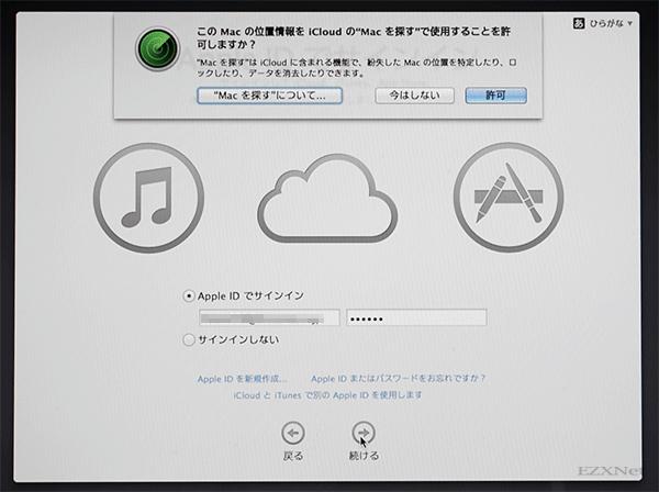 Macを探す機能