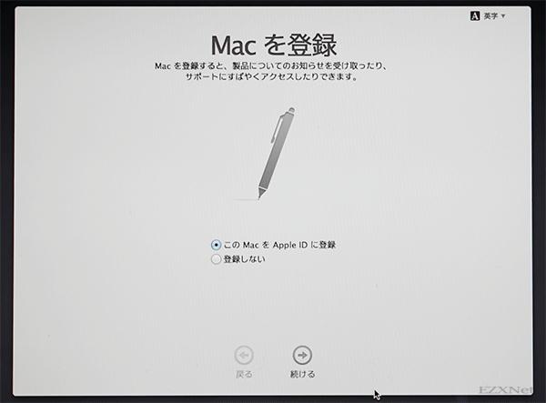 使用するMacをApple IDに登録します